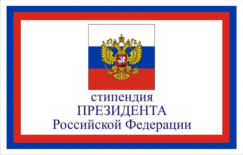 Победители конкурса на получение стипендии Президента РФ