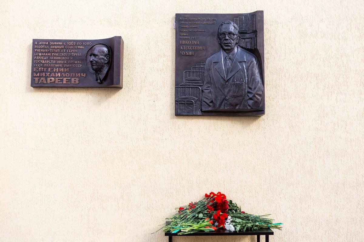 День нефролога. В Сеченовском Университете открыта мемориальная доска выдающемуся врачу Николаю Мухину