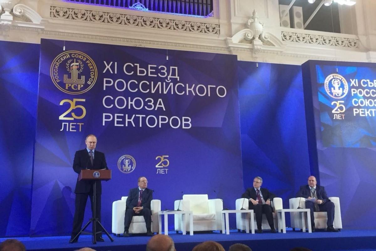 Петр Глыбочко принял участие в Съезде Российского союза ректоров