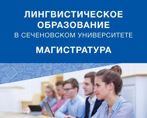 Институт лингвистики и межкультурной коммуникации  проведет онлайн день открытых дверей по  магистерским программам!