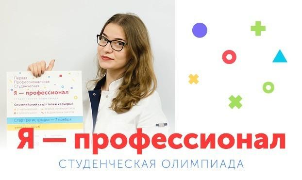 Медицинские направления – одни из самых популярных  на олимпиаде «Я – профессионал»