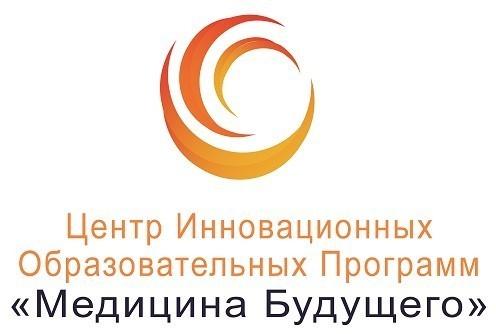 «Медицина будущего» - инновационные кадры России. Нас уже 100!