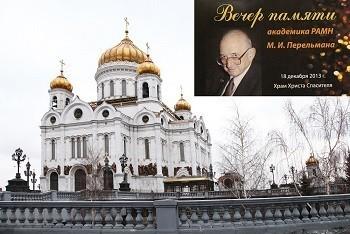 Вечер памяти академика РАМН М.И. Перельмана