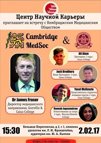 Центр научной карьеры приглашает на встречу с Кембриджским медицинским обществом