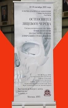 Остеосинтез лицевого черепа – от хирургической тактики до регенерации
