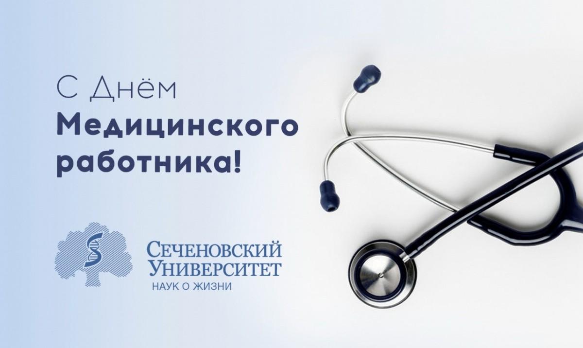 Поздравление ректора с днем медицинского работника.