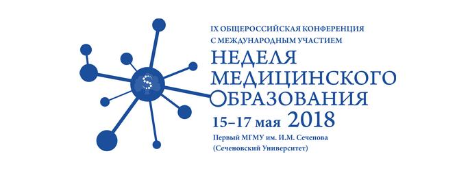 Сеченовский университет формирует международные стандарты медицинского образования