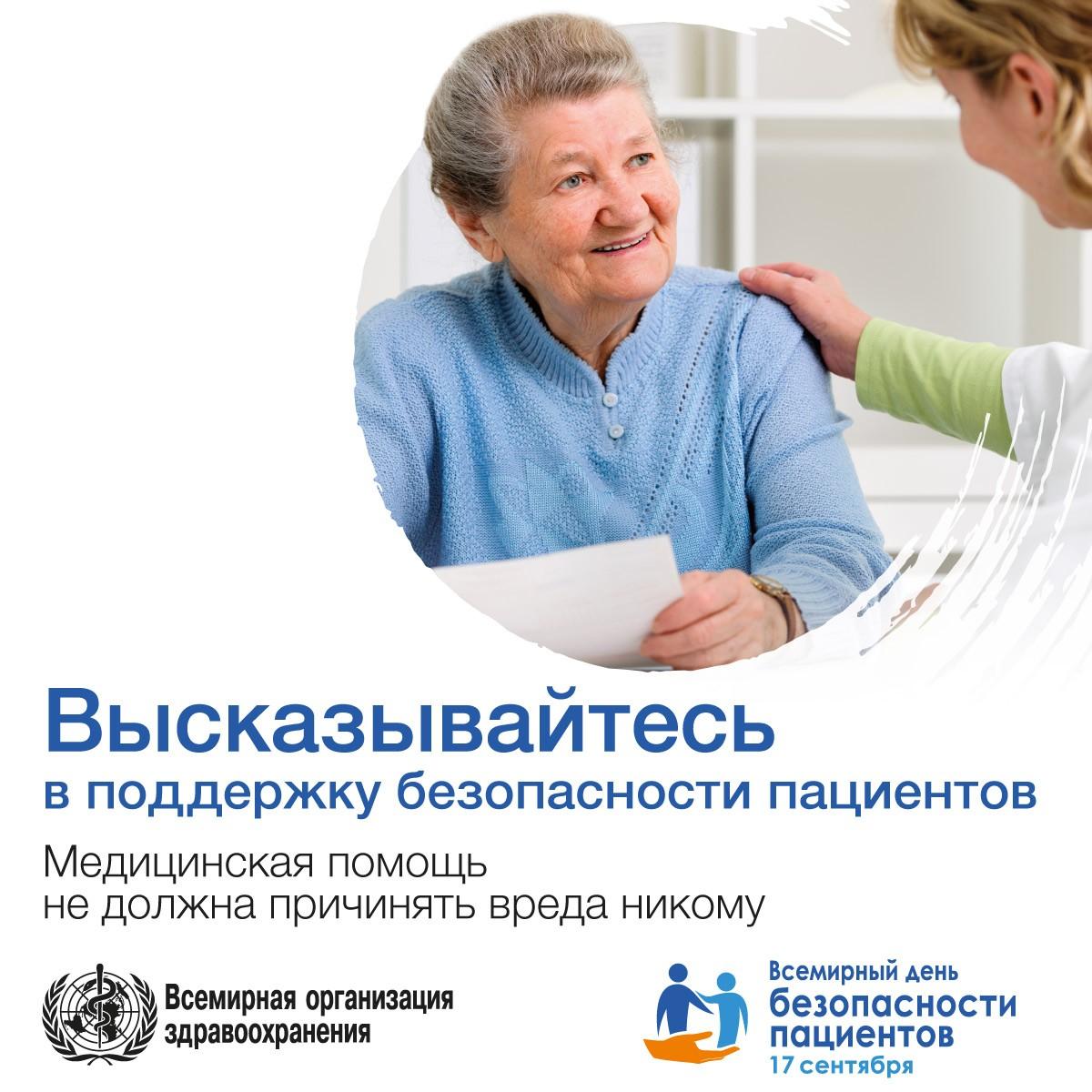 Первый Всемирный день обеспечения безопасности пациентов пройдет в Сеченовском Университете