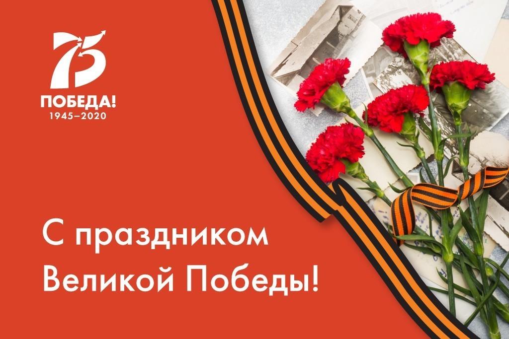 Поздравление ректора с 75-летием Великой победы!
