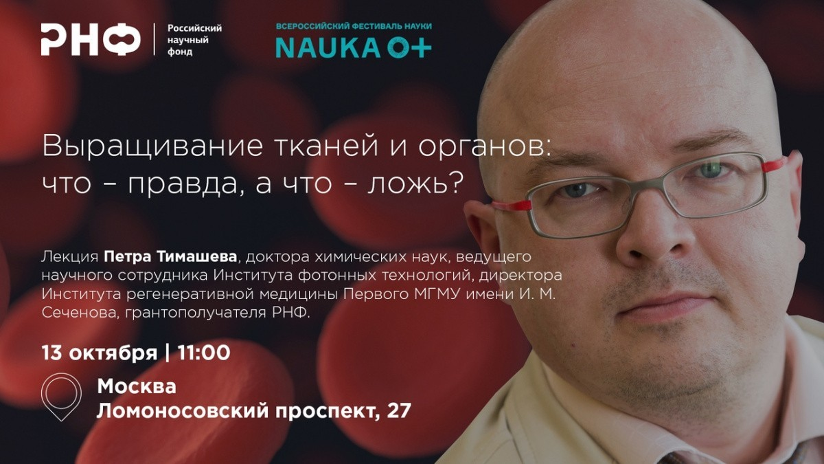 Ученые Сеченовского университета на Всероссийском фестивале науки NAUKA 0+