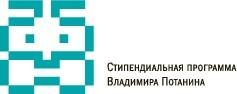 Стартует конкурс на получение стипендии Владимира Потанина