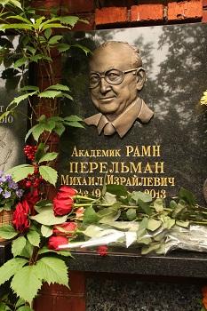 Благодарность создателям мемориала М.И. Перельмана