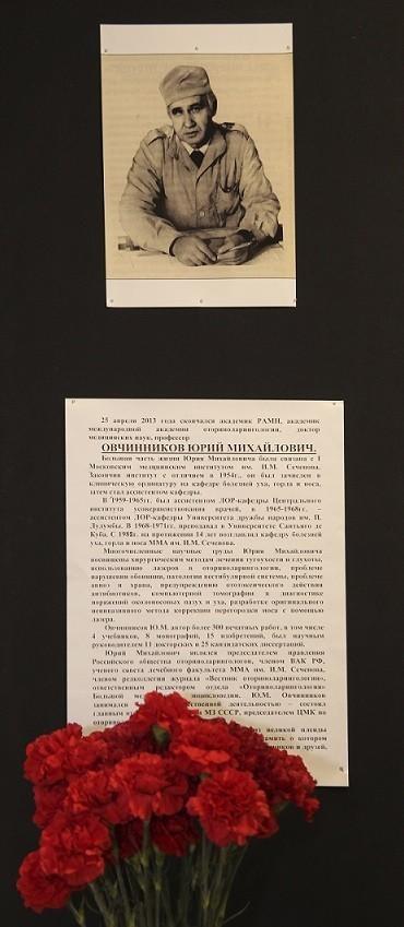 Памяти Овчинникова Юрия Михайловича