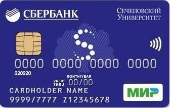 О выдаче зарплатной карты МИР