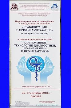 В Первом Меде – «Реабилитация и профилактика — 2013»