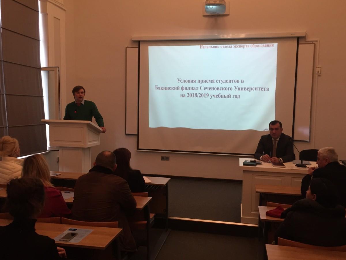 Бакинский филиал Сеченовского университета открывает двери
