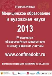 Медицинское образование — 2013