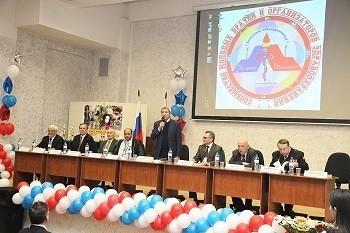 XV Международный конгресс «Здоровье и образование в XXI веке»
