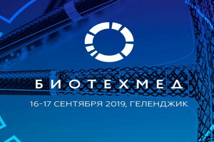 IV Ежегодный международный форум БИОТЕХМЕД открылся в Геленджике