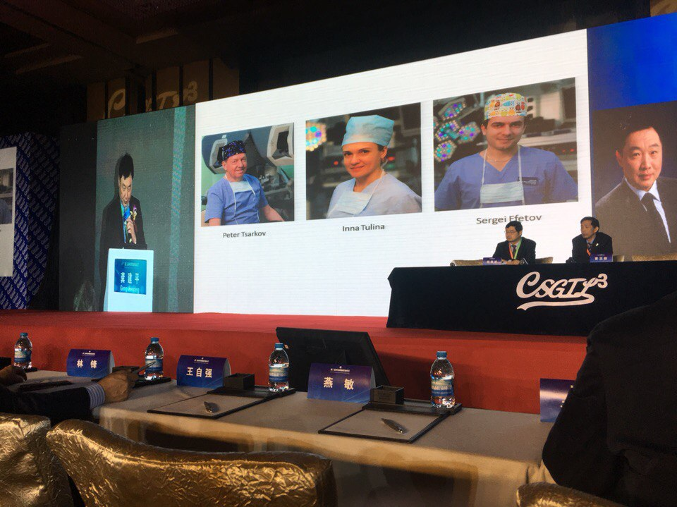 Сотрудничество с хирургами из Китая обсудили на Саммите