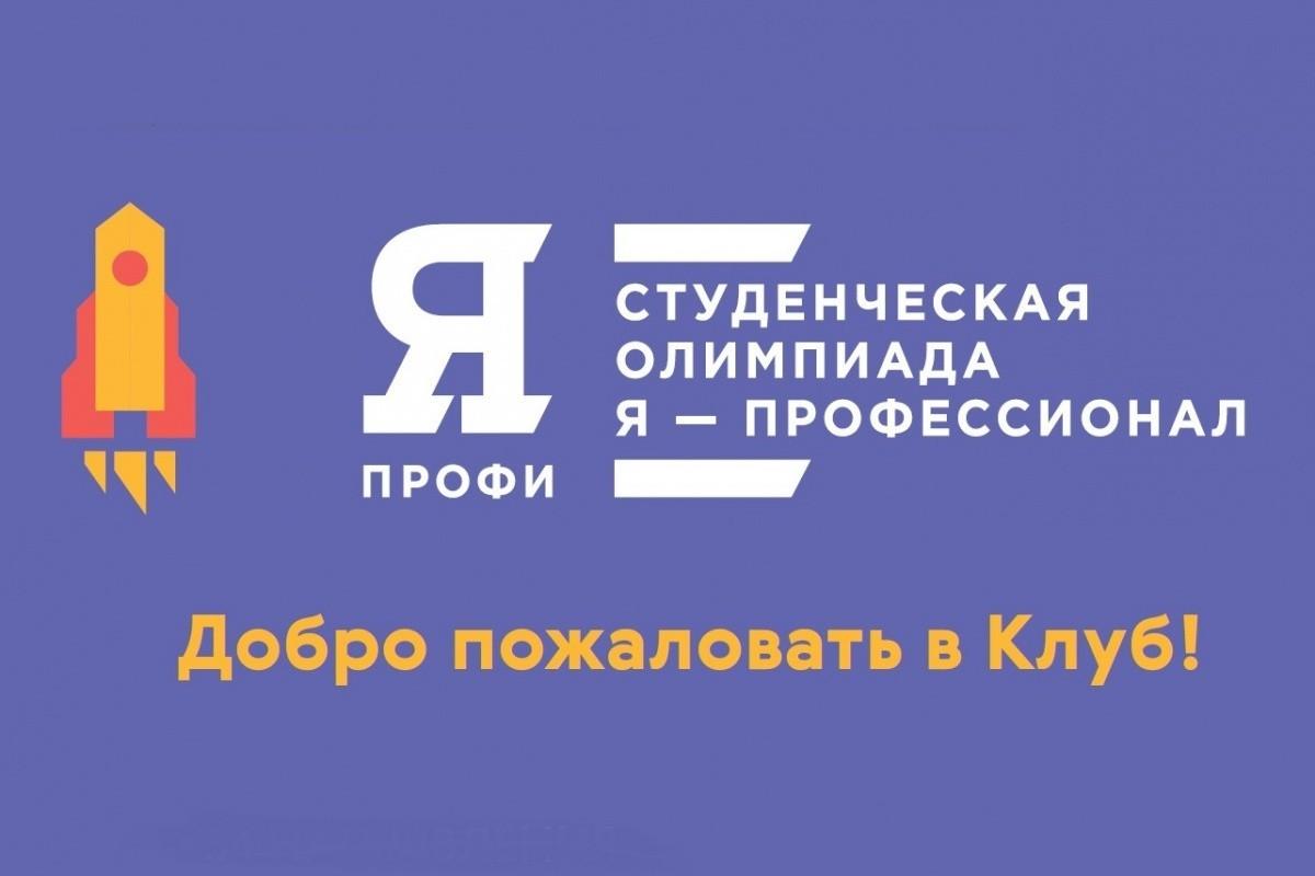 Сеченовский университет открыл серию вебинаров олимпиады «Я – профессионал»