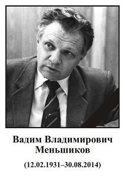 30 августа 2014 года на 84-м году жизни скончался Вадим Владимирович Меньшиков