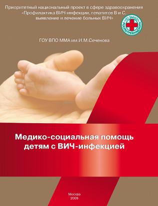 Медико-социальная помощь детям с ВИЧ-инфекцией. Учебно-методическое пособие