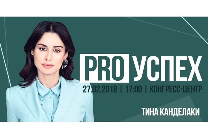 Новый проект Сеченовского университета: «PRO | Успех»