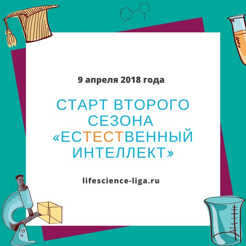 9 апреля 2018 года стартует 2-й сезон Лиги знаний «Естественный интеллект»
