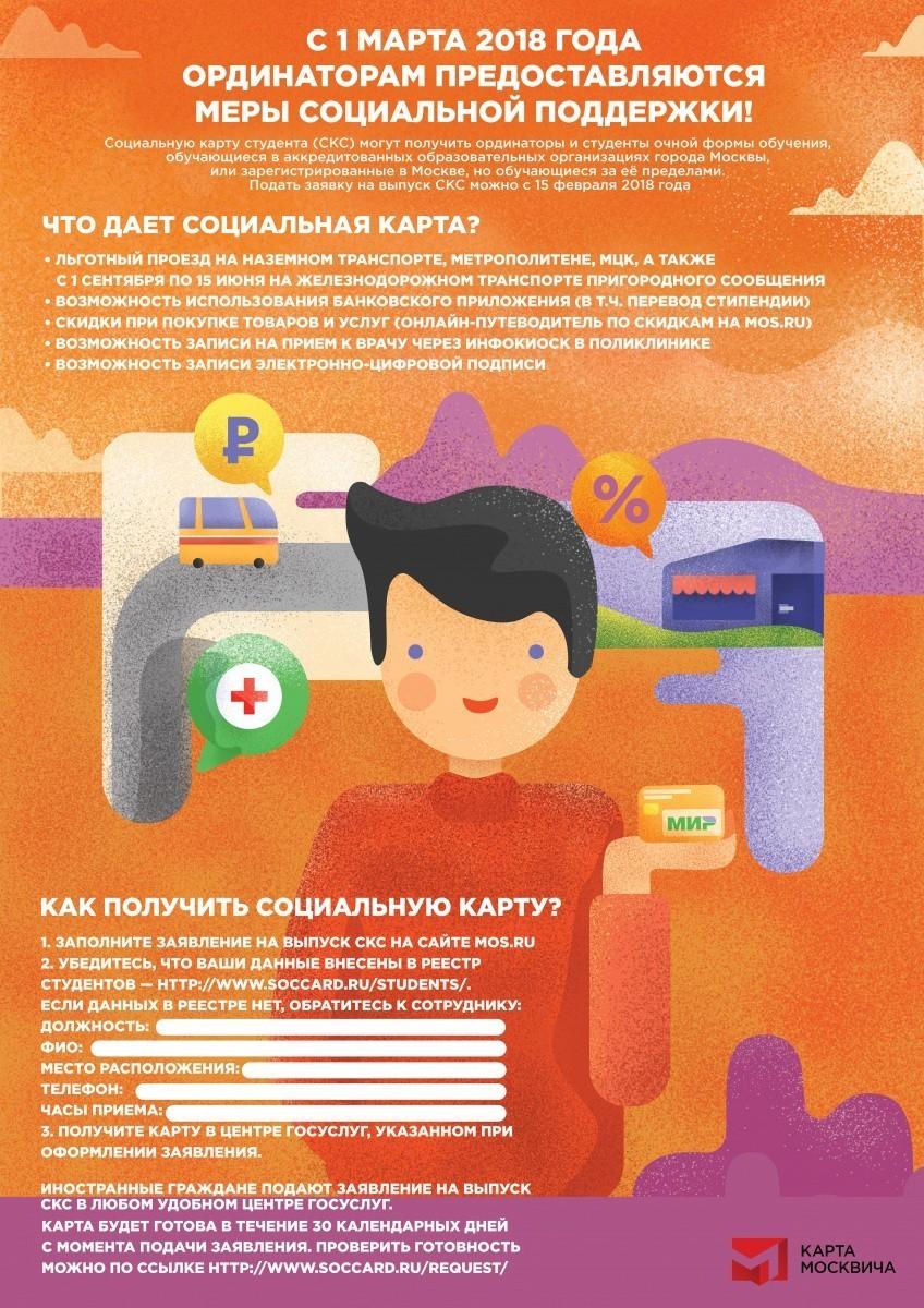 Льготный проезд: Как ординатору быстро оформить социальную карту?