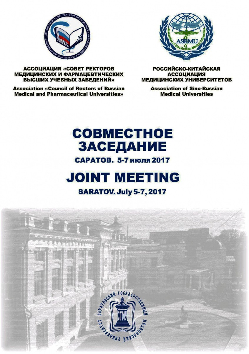 Саратовский ГМУ станет площадкой для совместного заседания РКАМУ и Совета ректоров