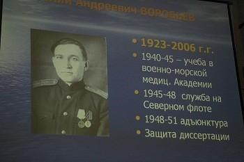 С сердечным теплом: 90-летие профессора А.А. Воробьева