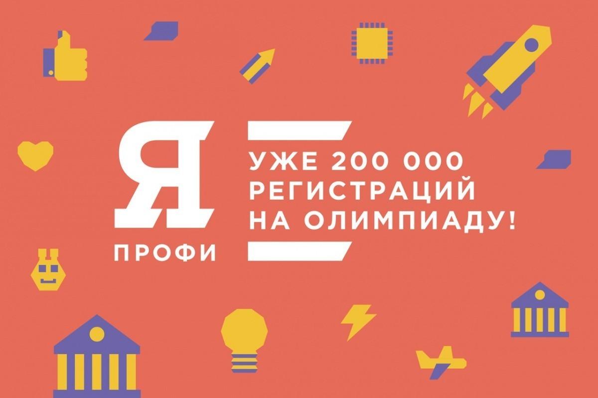 Более 200 тысяч студентов зарегистрировались на олимпиаду «Я – профессионал»
