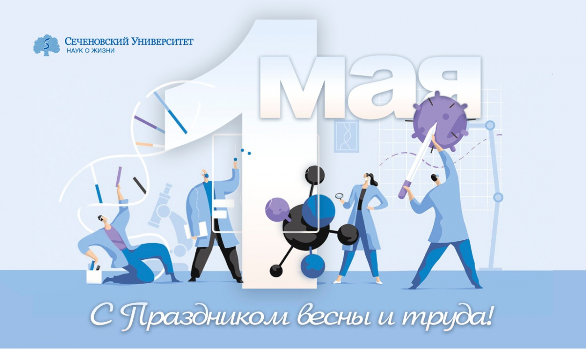 Поздравление ректора Сеченовского университета с Первомаем.