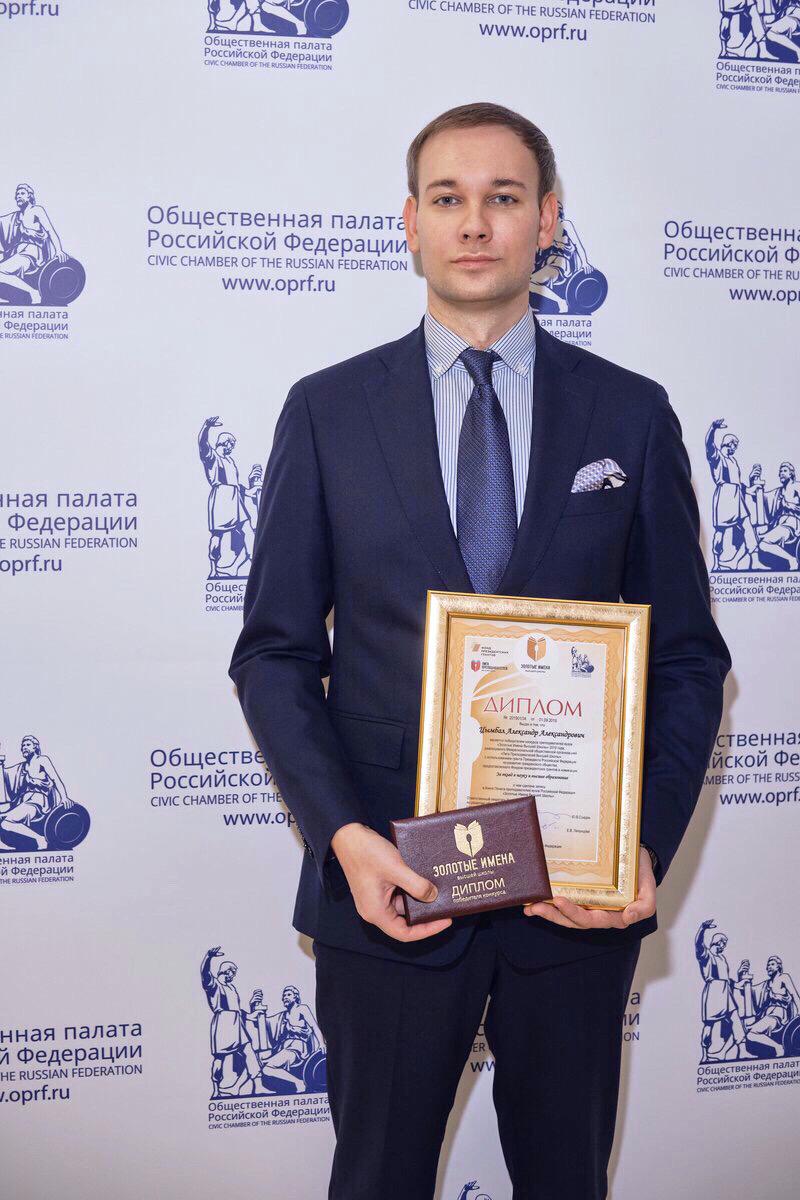Вручены награды победителям Всероссийского конкурса  «Золотые Имена Высшей Школы»