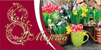 Поздравление ректора с 8 марта