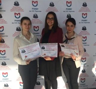 X Международная (XIX Всероссийская) Пироговская научная медицинская конференция студентов и молодых учёных