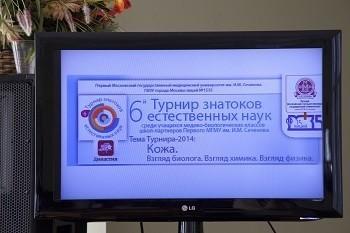 Шестой Турнир знатоков естественных наук в Сеченовском лицее
