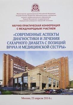 Врачи и медсестры России и Европы обменялись опытом лечения диабета