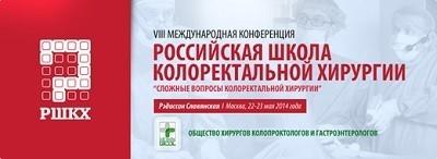 Российская школа колоректальной хирургии – хирурги со всего мира