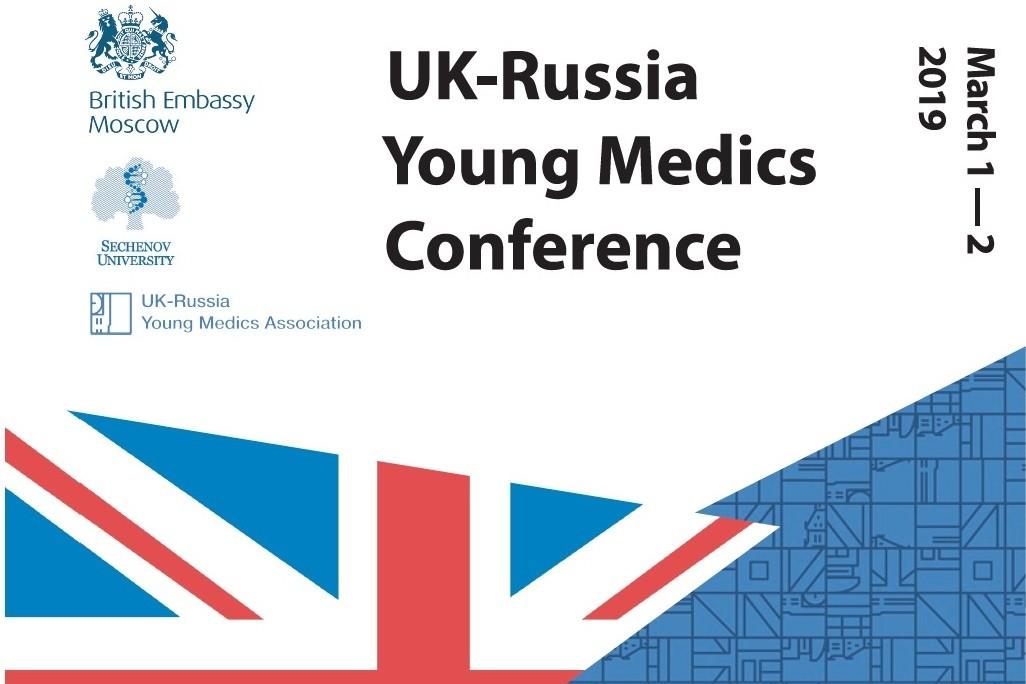 Ведущие университеты Великобритании соберутся на конференции в Сеченовском университете