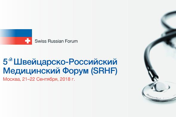 На площадке Сеченовского университета пройдет Пятый Швейцарско-Российский Медицинский Форум