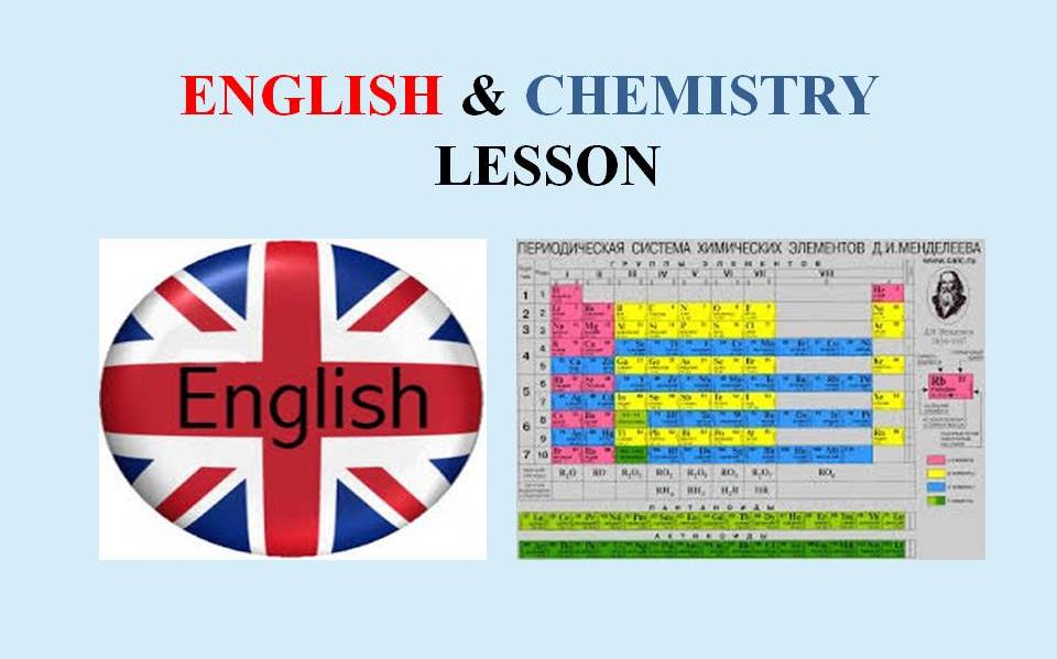 «Химия на английском»: образовательный проект для медицинских классов