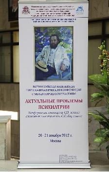 Клинике психиатрии им. С.С. Корсакова — 125 лет