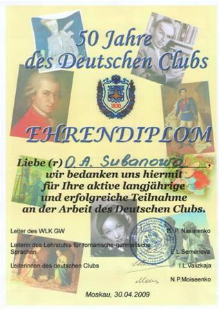 Юбилейное заседание Клуба немецкого языка