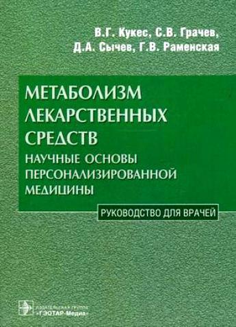 Книга Метаболизм.jpg