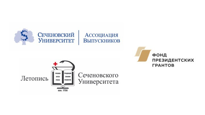 Ассоциация выпускников Сеченовского университета стала победителем конкурса Фонда Президентских грантов