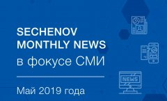 Sechenov Monthly News