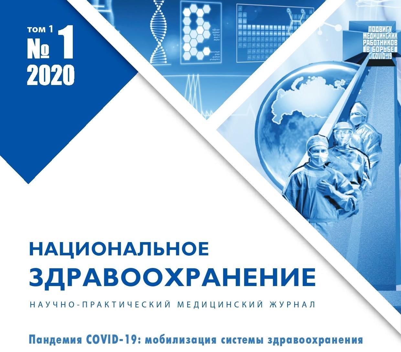 Nac_Zdrav_1_2020(Low)_сайт_Минздрава_page-0001.jpg