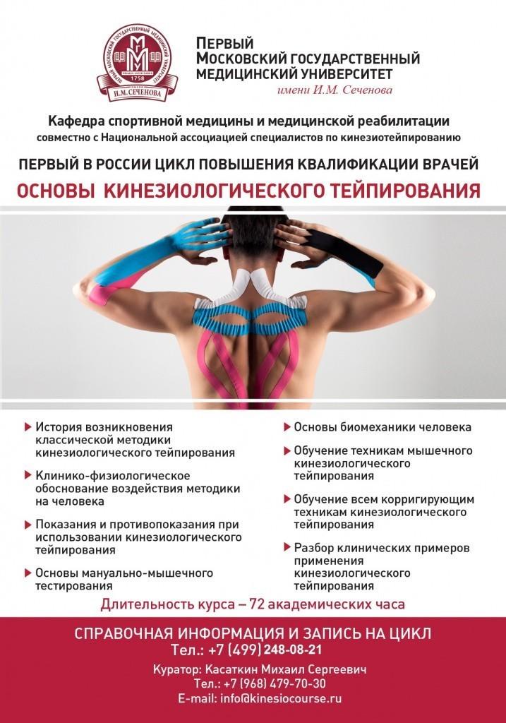 Сеченова повышение квалификации повышение квалификации электромонтажников город волжский